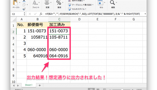 Excelで加工済みの郵便番号