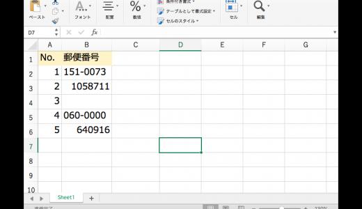 Excelで加工前の郵便番号
