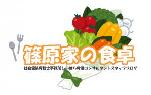 篠原家の食卓 タイトルロゴ