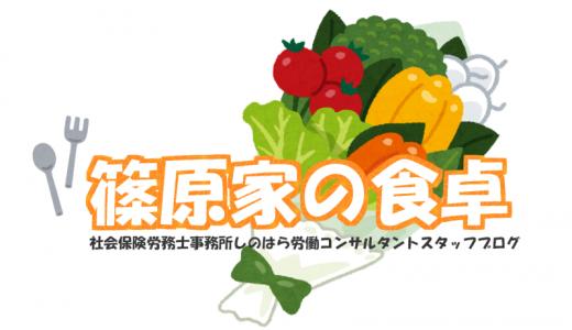 ブログタイトルが「篠原家の食卓」に決まりました!
